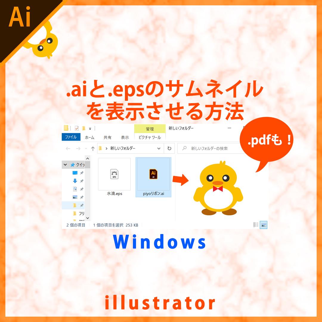 Windowsで.ai.pdf.epsのサムネイルが見えるようになる方法