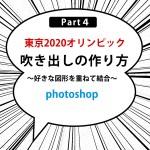 東京2020オリンピックプラカードの吹き出しの作り方-図形を結合して自由な形に[Photoshop]