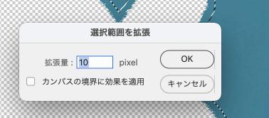 選択>選択範囲>拡張量10px>OK