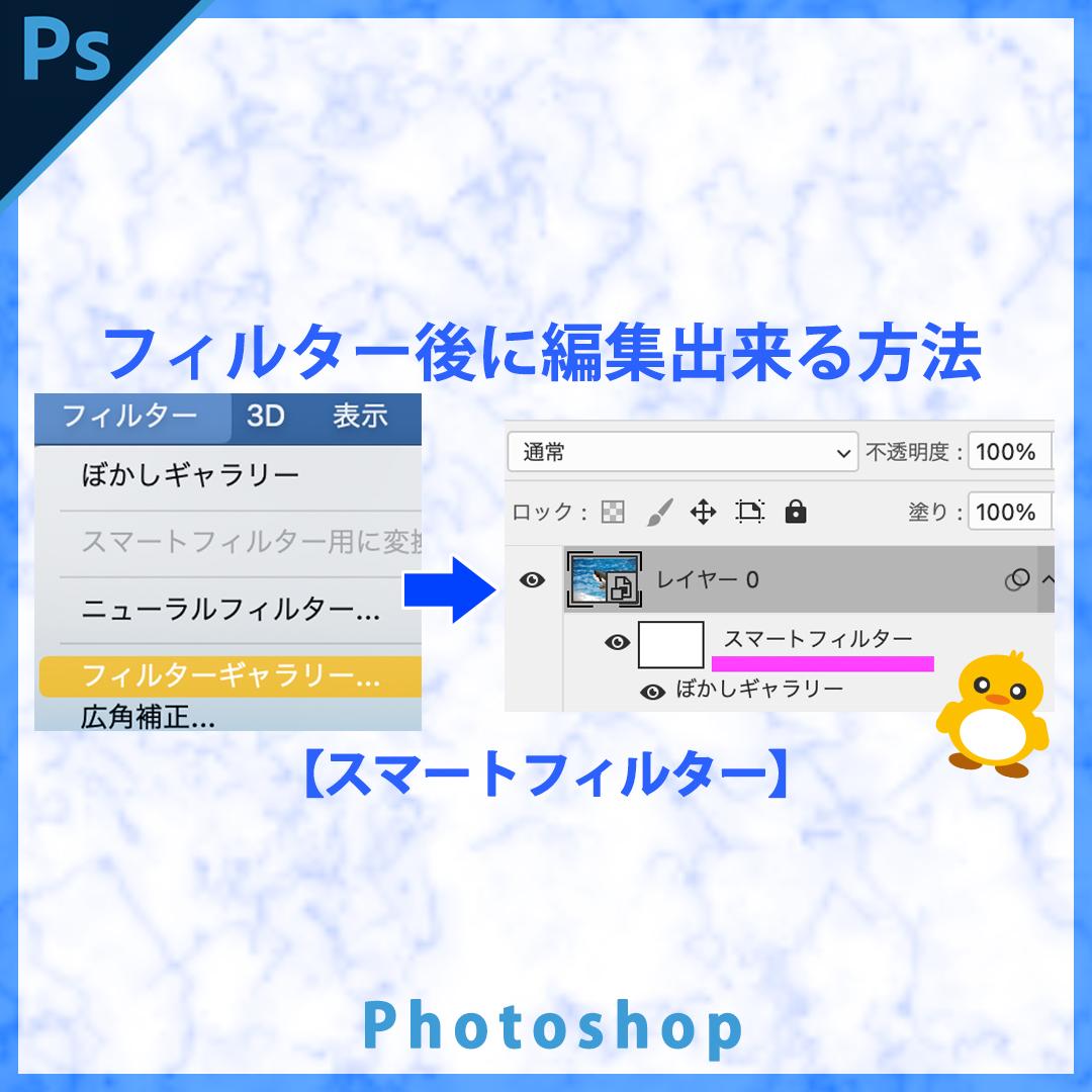 Photoshopフィルター効果を後で編集出来る方法【スマートフィルター】