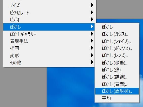 フィルター>ぼかし(放射状)