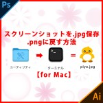 スクリーンショットを.jpgにする方法と.pngに戻す方法【Mac】