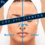 Photoshopゴミやにきびやホクロを消す方法【スポイト修復ブラシツールの使い方】