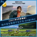 【2021年8月新機能】他の空を取得する方法.sky(空の置き換え)ー理想的な空をPhotoshopで設定!