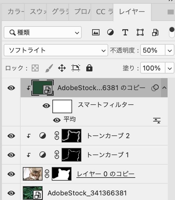 描画モードをソフトライト>不透明度を下げる