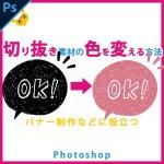 Photoshop切り抜き素材やイラストの色を変える方法【カラーオーバーレイ】