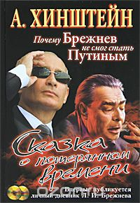 Александр Хинштейн.Сказка о потерянном времени