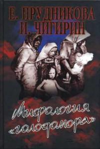 Елена Прудникова.Мифология «голодомора»