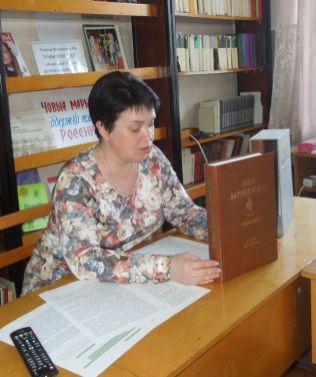 Зенина О.В., библиотекарь. Обзор «Книги вятских родов»