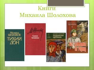 mikhail-aleksandrovich-sholokhov-01