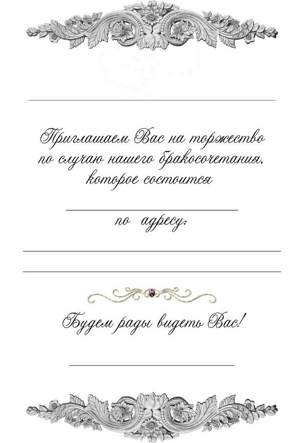Картинки карандашом, шаблон свадебного приглашения в ворде