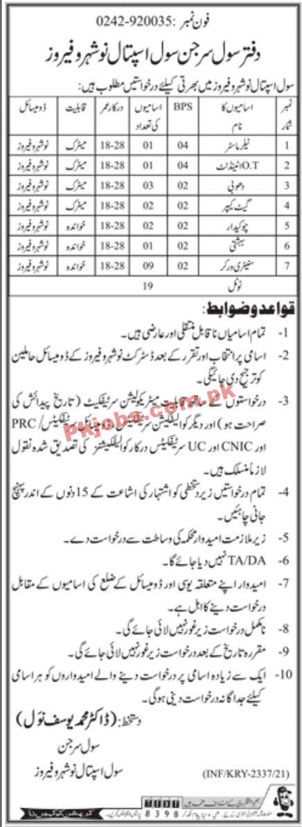Jobs In Civil Surgeon Civil Hospital Naushahro Feroz