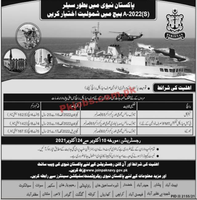 Pakistan Navy Pk Jobs 2021 | Join Pakistan Navy As
