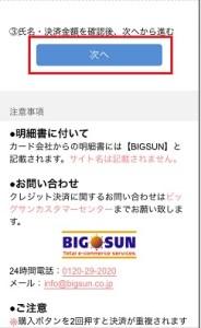 PCMAX_クレジットカード登録3