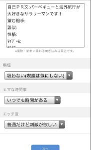 PCMAX登録7