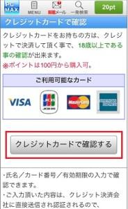 PCMAX_クレジットカード登録1