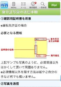 PCMAX登録_運転免許証登録