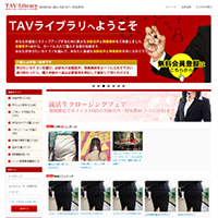 TAVライブラリ