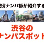 渋谷のおすすめナンパスポット10箇所を紹介! 〜渋谷はナンパの聖地〜