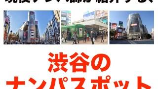 渋谷ナンパスポット