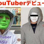 YouTuberデビューしました! 〜女の子にナンパインタビュー!〜