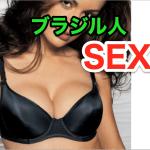 ブラジリアンセックス! エロすぎる巨乳ブラジル美人をナンパしてSEX