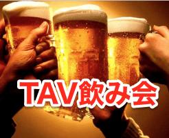 TAV飲み会