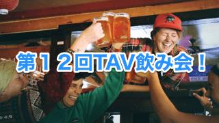 第12回TAV飲み会