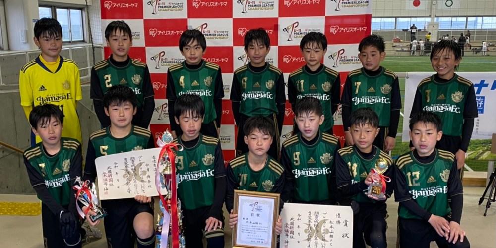 優勝 松本山雅FC