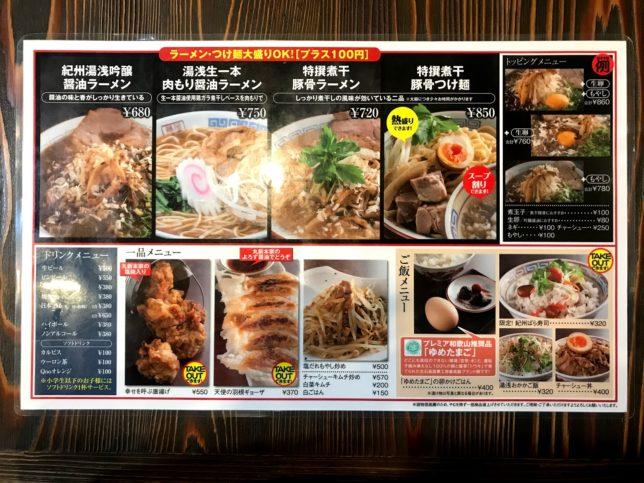 麺屋ひしお