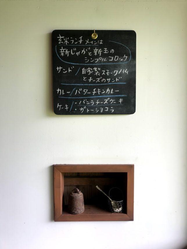 田舎ごはんとカフェ 朴