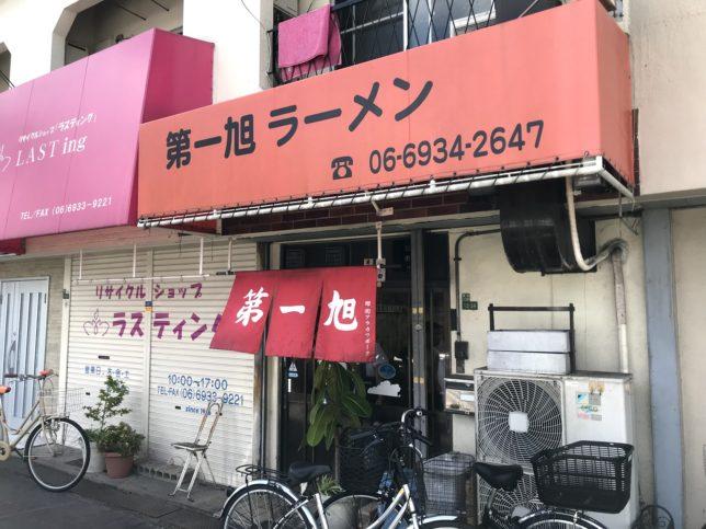 第一旭関目店