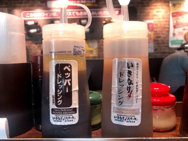 いきなりステーキ泉大津