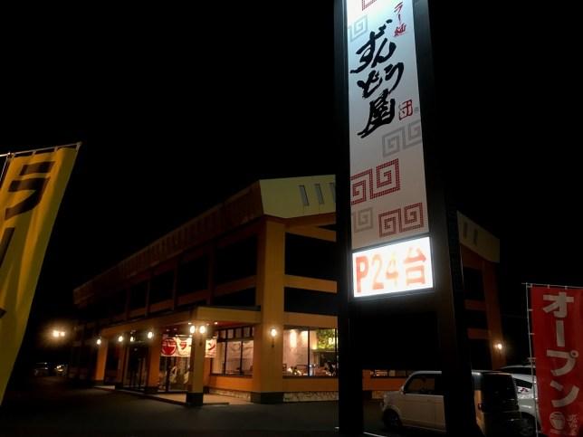 ずんどう屋和泉市