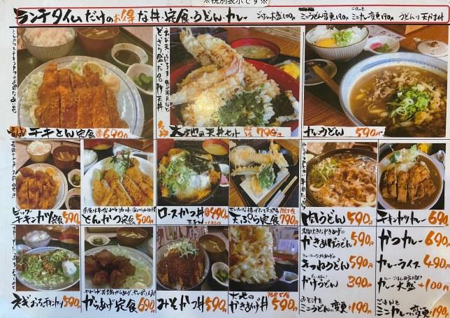 天ぷら大地