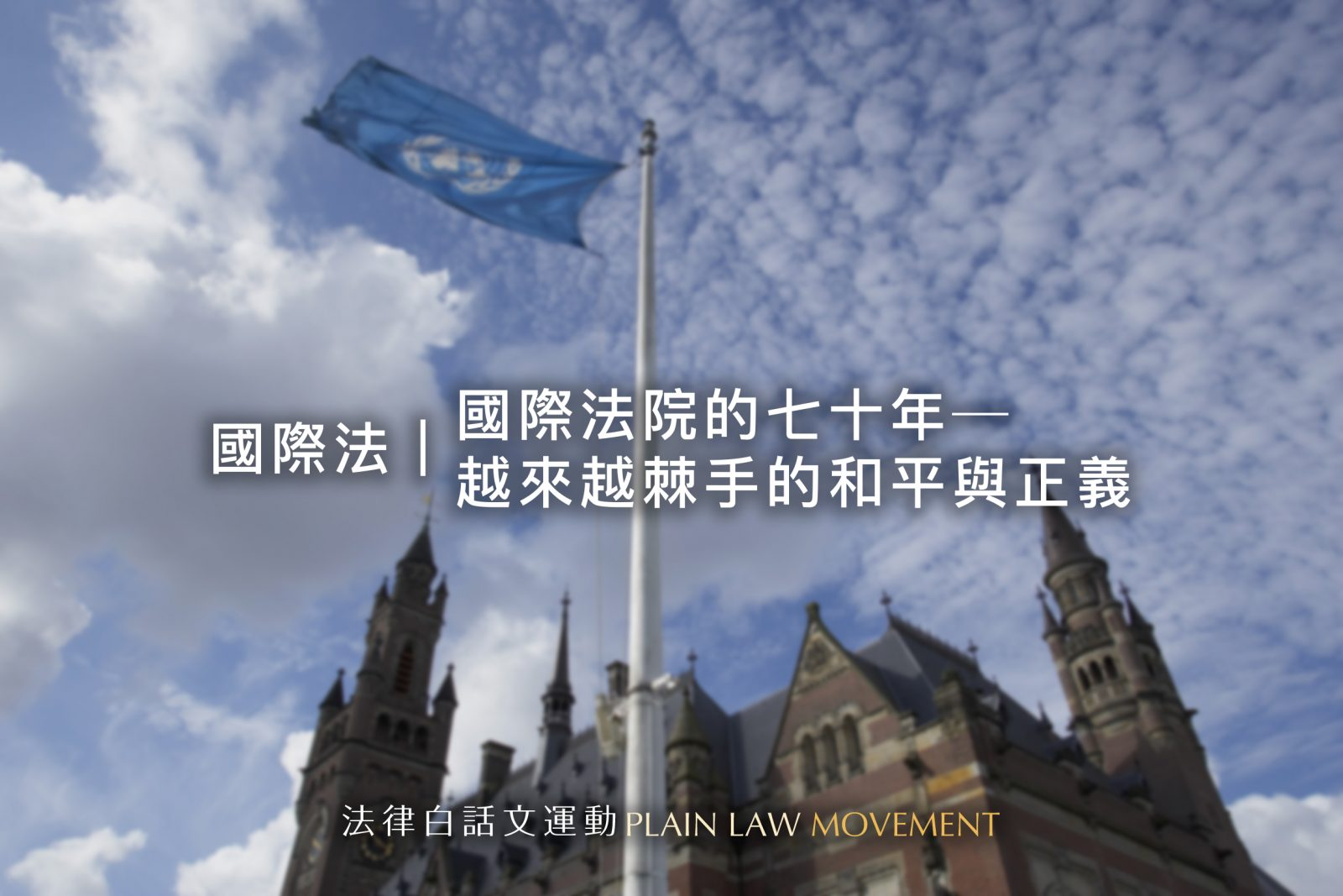 ICJ General Presentation Gallery (ICJ Film, Official Pictures)