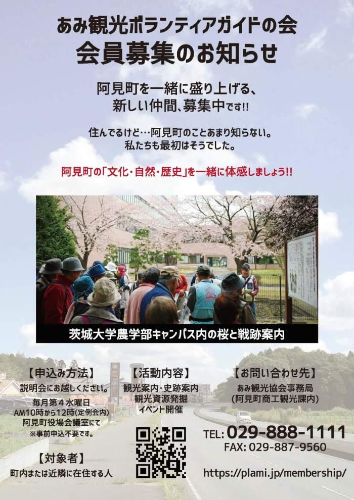 阿見観光ボランティアガイドの会 会員募集のチラシ