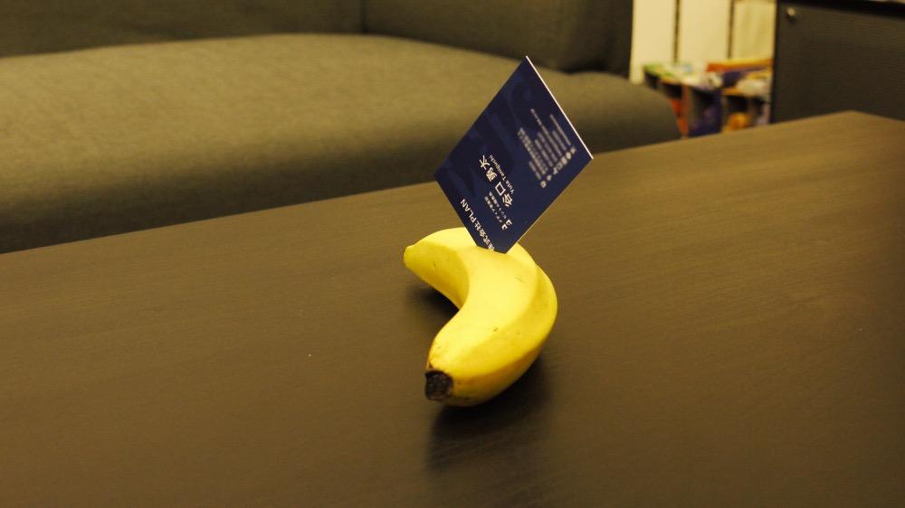 バナナに突き刺さる名刺