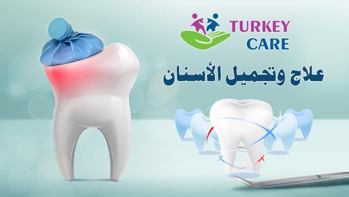 تجميل وعلاج الاسنان في تركيا