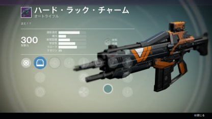 Vanguard House of Wolves weapon