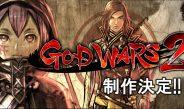 God Wars 2 officiellement annoncé : une sortie possible sur PS Vita ?