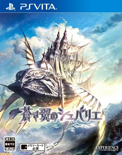 Aoki Tsubasa no Shubarie annoncé par Experience exclusivement sur PS Vita