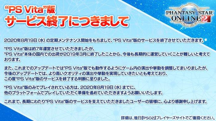 Fin du mode en ligne sur Phantasy Star Online 2 sur PS Vita