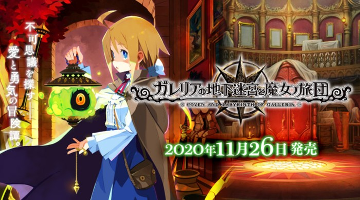 Coven and Labyrinth of Galleria PS Vita