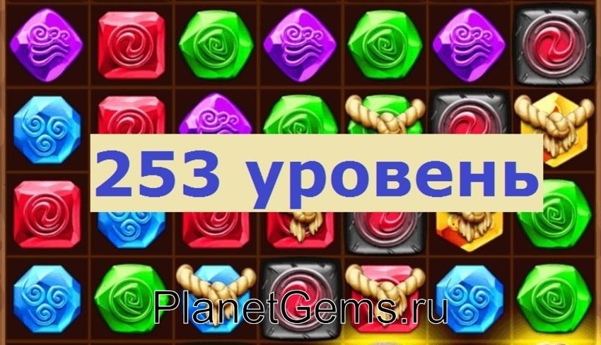 How to get a 253 level in the planet of gems