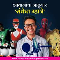 The voice of 'Thor' : Voice Over Artist Sanket Mhatre
