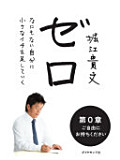 the cover of ゼロ