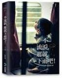 the cover of 不流淚,那就下雨吧!