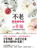 the cover of 不老的幸福