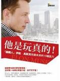 the cover of 他是玩真的!